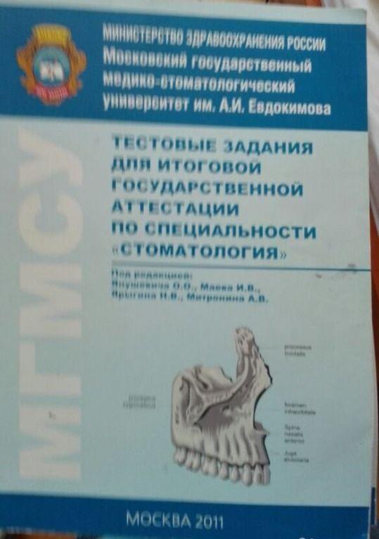 Продается учебная литература: Итоговые госэкзамены, Тесты стоматология