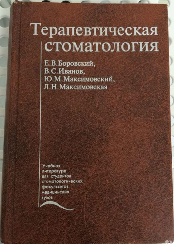 """Продается книга """"Терапевтическая стоматология"""""""