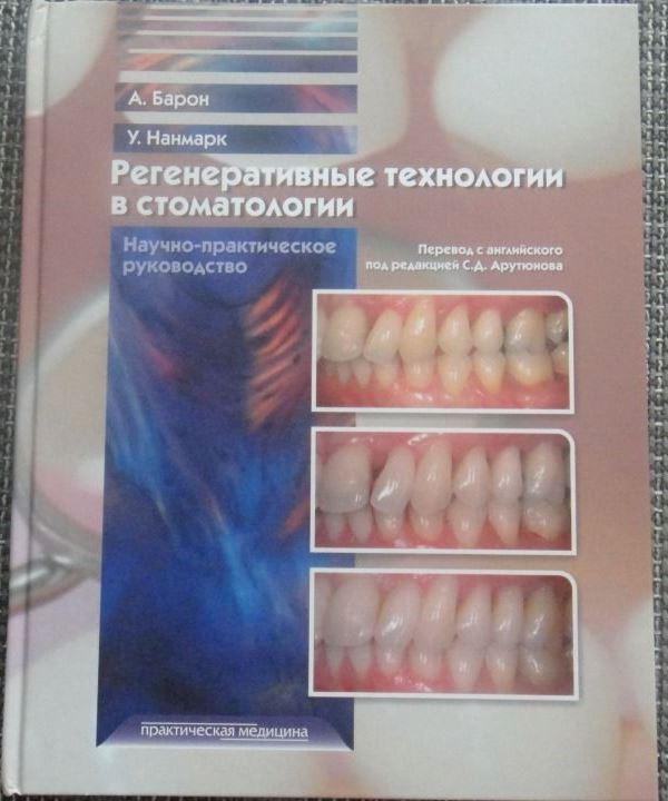 """Продается книга """"Регенеративные технологии в стоматологии"""""""