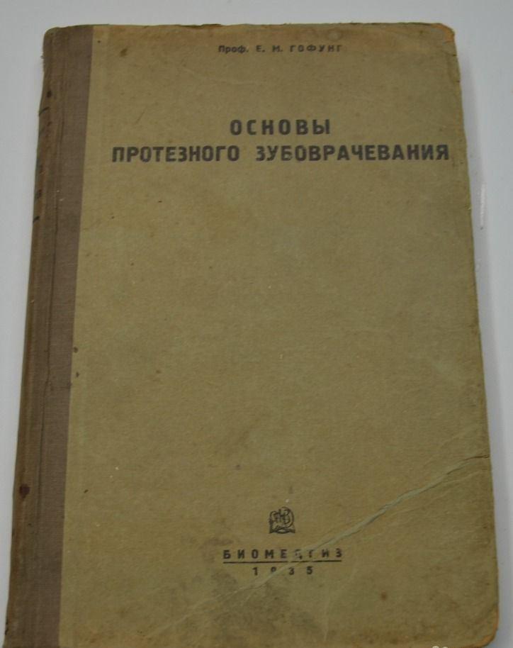 Продается учебная литература: Гофунг Е. М. Основы протезного зубоврачевания 1935