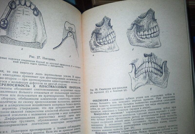 Продается справочник по стоматологии