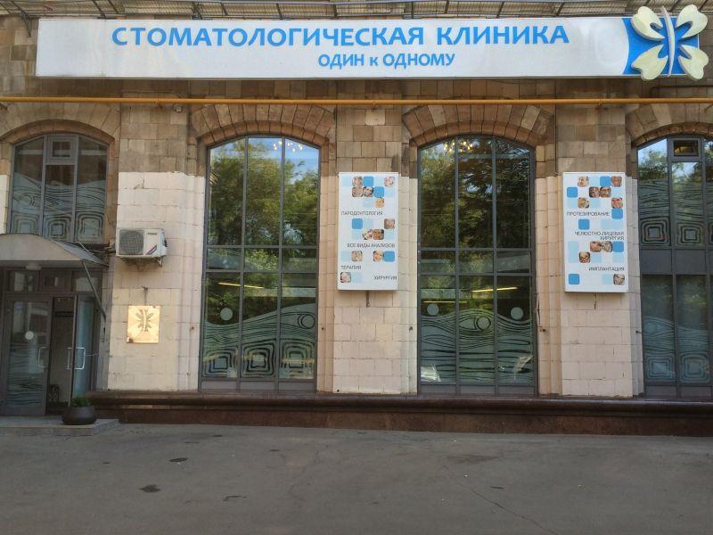 Сдам в аренду стоматологический кабинет в стоматологической клинике м. Войковская