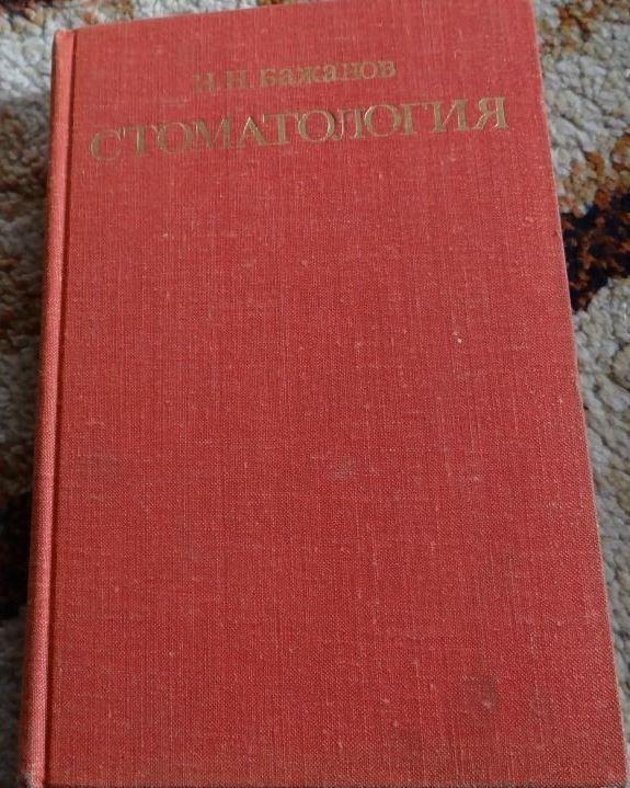 Продается учебная литература: Н. Н. Бажанов. Стоматология.1978. Медицина