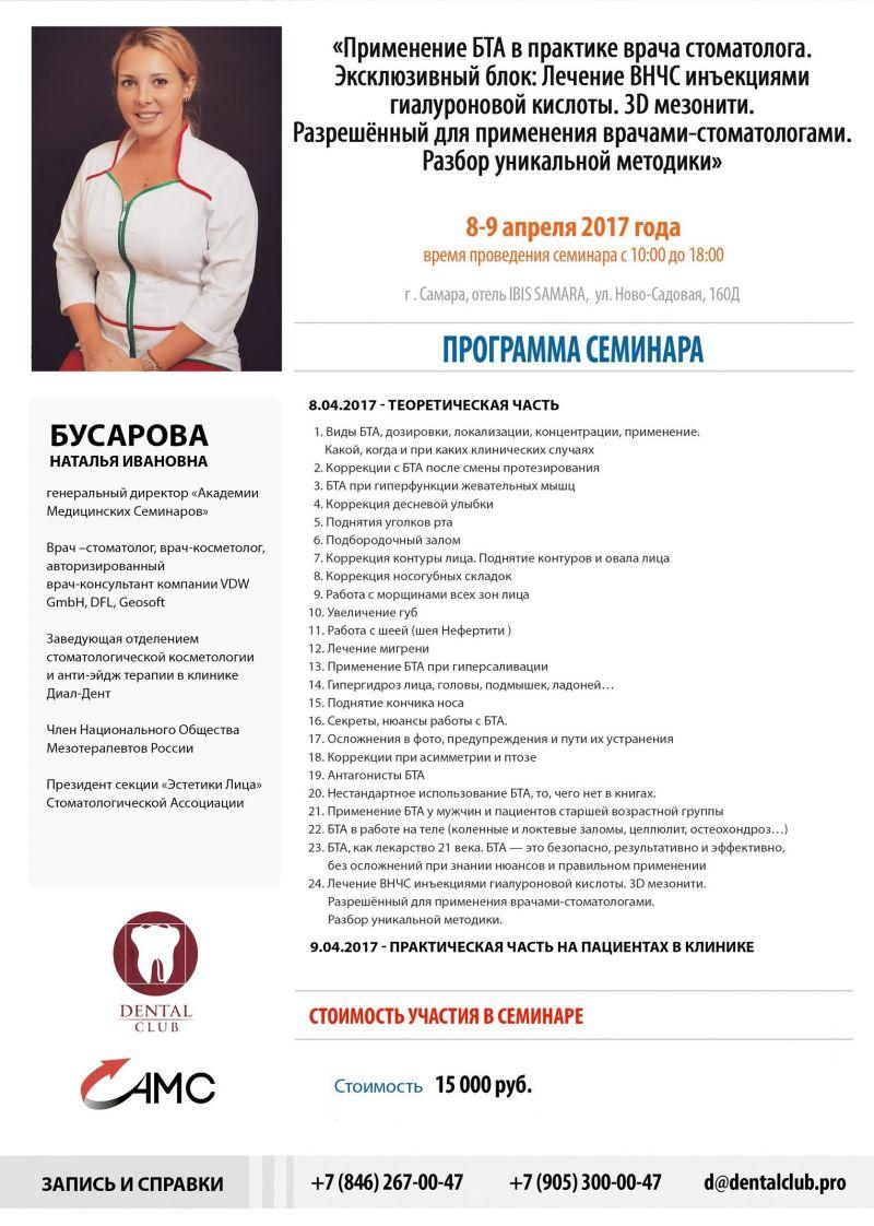 Эстетический взгляд на стоматологию. Наталья Бусарова.