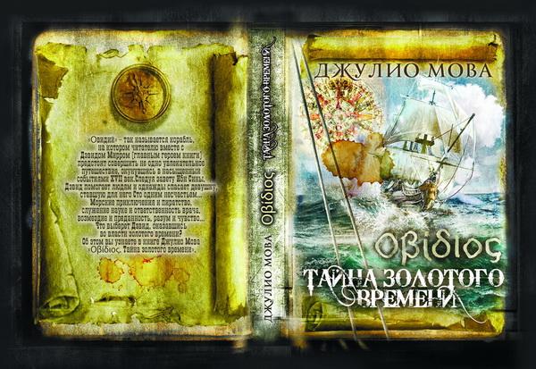 Пионер идеи неовсеединства Джулио Мова напечатал роман о противостоянии в Европе в XVII веке