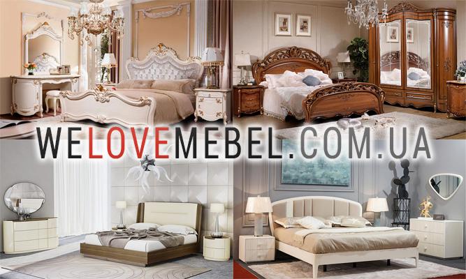 В сети мебельных салонов WELOVEMEBEL появилось очень много разнообразных спальных гарнитуров Premium-класса на любой вкус.