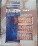 """Продается учебная литература: """"Регенеративные технологии в стоматологии"""""""