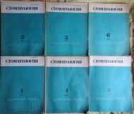 """Продаются журналы """"Стоматология"""" 1983-1991 год"""