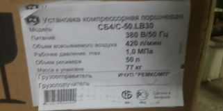 Продается поршневой компрессор сб4/С-50. LB30