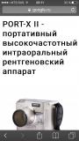 Портативный рентген аппарат PORT-X 2