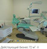 Продаю действующую стоматологическую клинику.