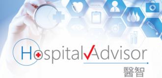 Гонконг: новый рейтинговый портал для выбора лучшей больницы