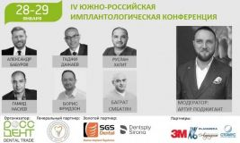 Ортопедическая стоматология и имплантология: авторские курсы ведущих российских лекторов в Краснодаре в январе 2017 года