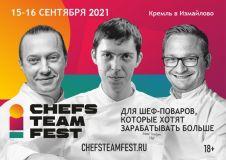 Фестиваль «Chefs Team Fest» для шеф-поваров России пройдет в середине сентября