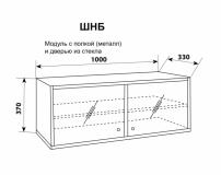 ШНБ - шкаф навесной с полкой из металла и дверью из прозрачного стекла 1000х330х370 мм