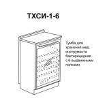ТХСИ-1-6 - тумба для хранения мед. инструмента (бактерицидная) с 6 выдвижными полками, лампой Philips,  дверь с прозрачным стекл
