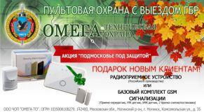 Аксёно-Бутырки Московской области добавлены в список осенней акции по пультовой охране коттеджей с вызовом ГБР по тревожной кноп