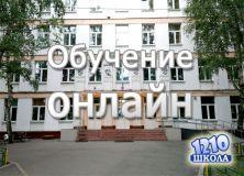 Зам. директора школы №1210 г. Москвы рассказал о специфике дистанционного обучения